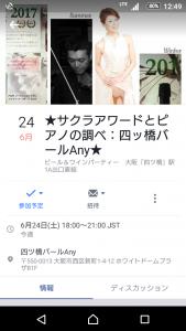 Screenshot_20170619-124912